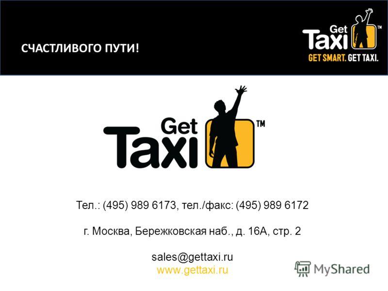 Тел.: (495) 989 6173, тел./факс: (495) 989 6172 г. Москва, Бережковская наб., д. 16А, стр. 2 sales@gettaxi.ru www.gettaxi.ru СЧАСТЛИВОГО ПУТИ!
