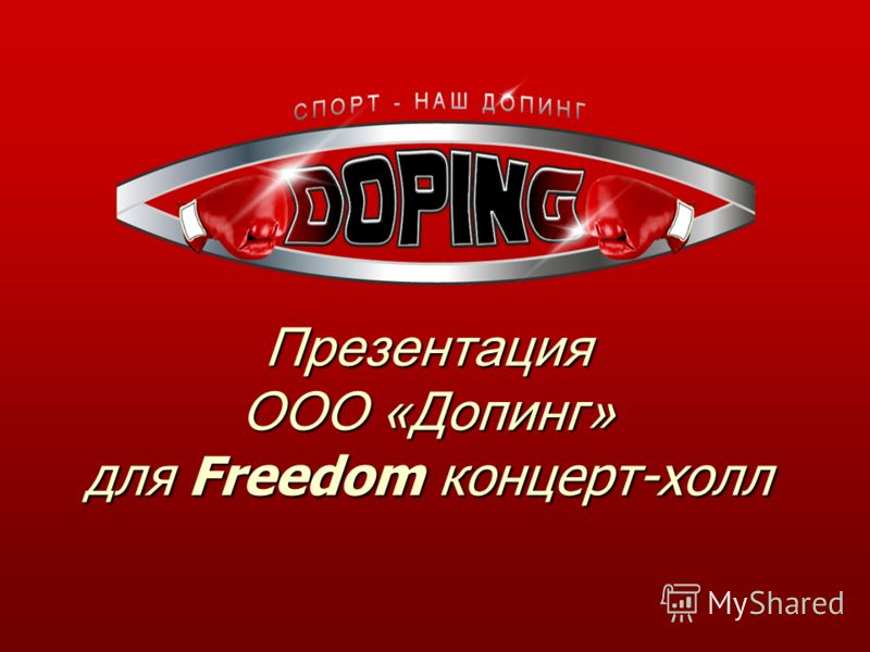 Презентация ООО «Допинг» для Freedom концерт-холл