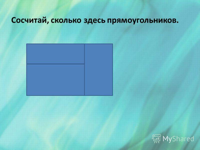 Сосчитай, сколько здесь прямоугольников.