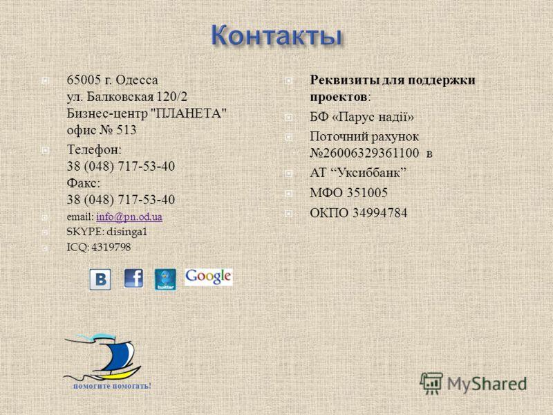 помогите помогать ! 65005 г. Одесса ул. Балковская 120/2 Бизнес - центр