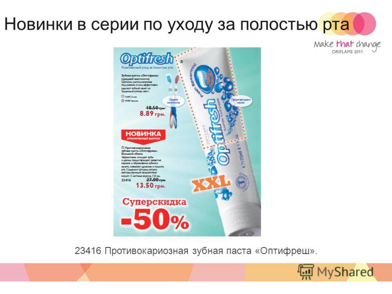 23416 Противокариозная зубная паста «Оптифреш». Новинки в серии по уходу за полостью рта