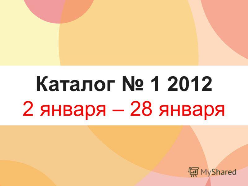 Каталог 1 2012 2 января – 28 января