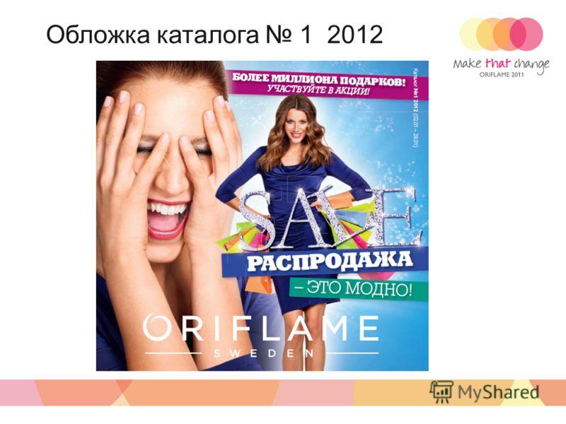 Обложка каталога 1 2012