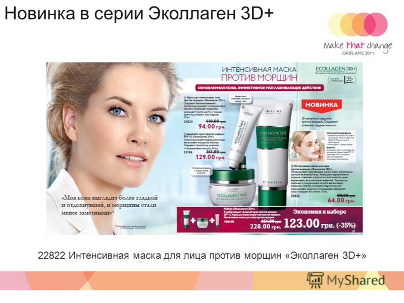 Новинка в серии Эколлаген 3D+ 22822 Интенсивная маска для лица против морщин «Эколлаген 3D+»