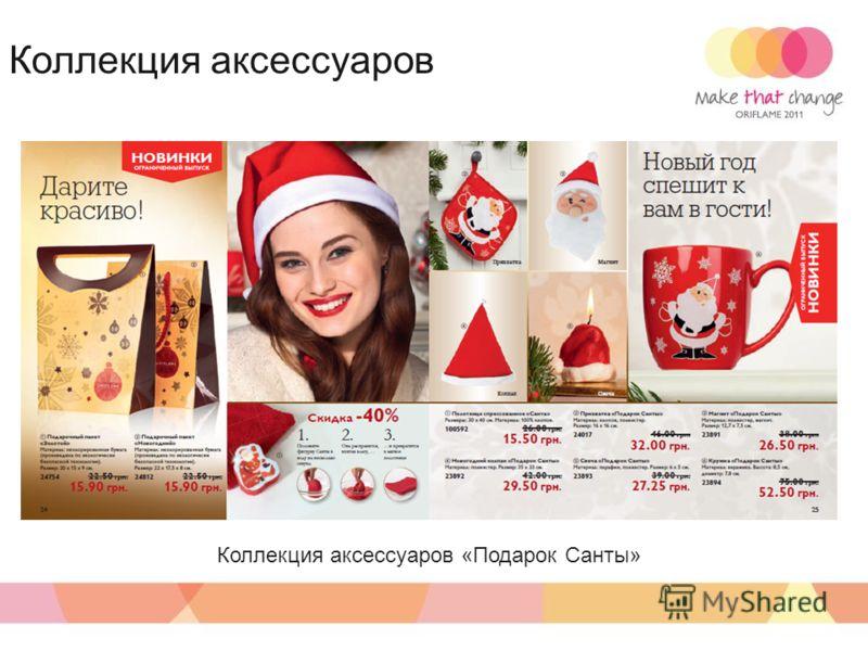 Коллекция аксессуаров Коллекция аксессуаров «Подарок Санты»