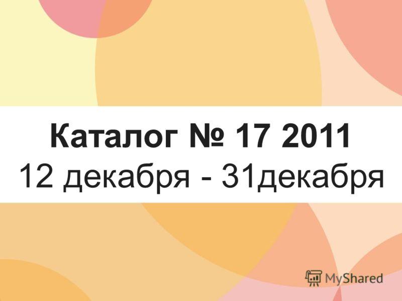 Каталог 17 2011 12 декабря - 31 декабря