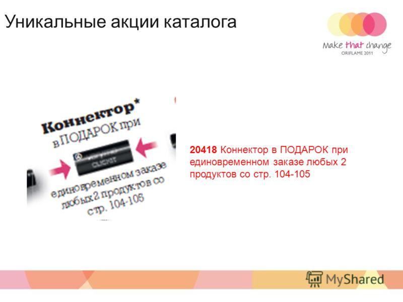 20418 Коннектор в ПОДАРОК при единовременном заказе любых 2 продуктов со стр. 104-105 Уникальные акции каталога