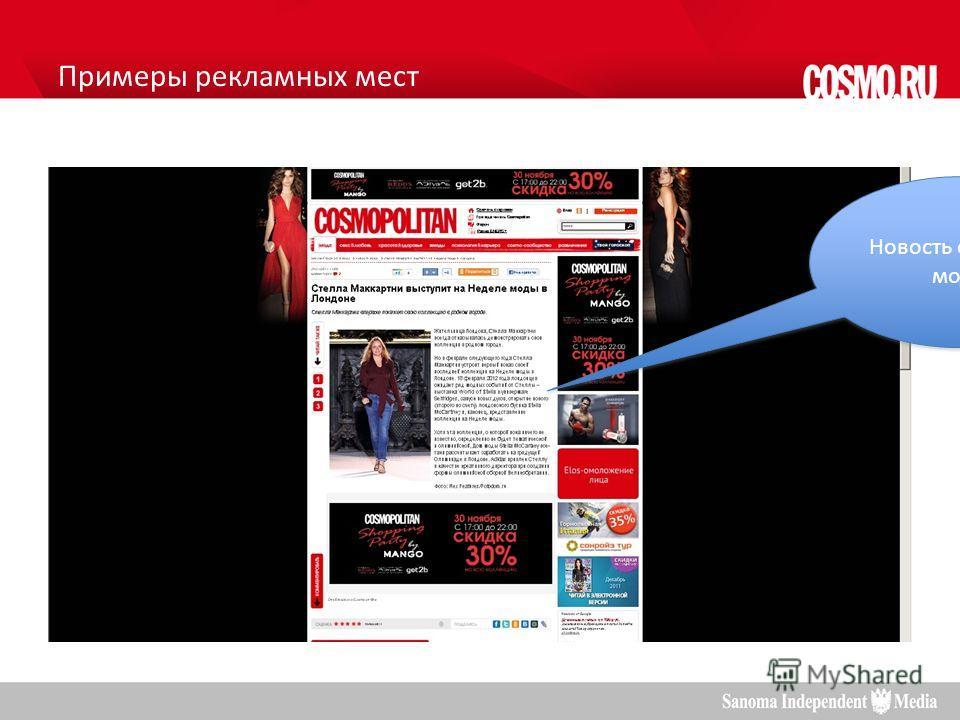 Примеры рекламных мест Новость о Неделе моды