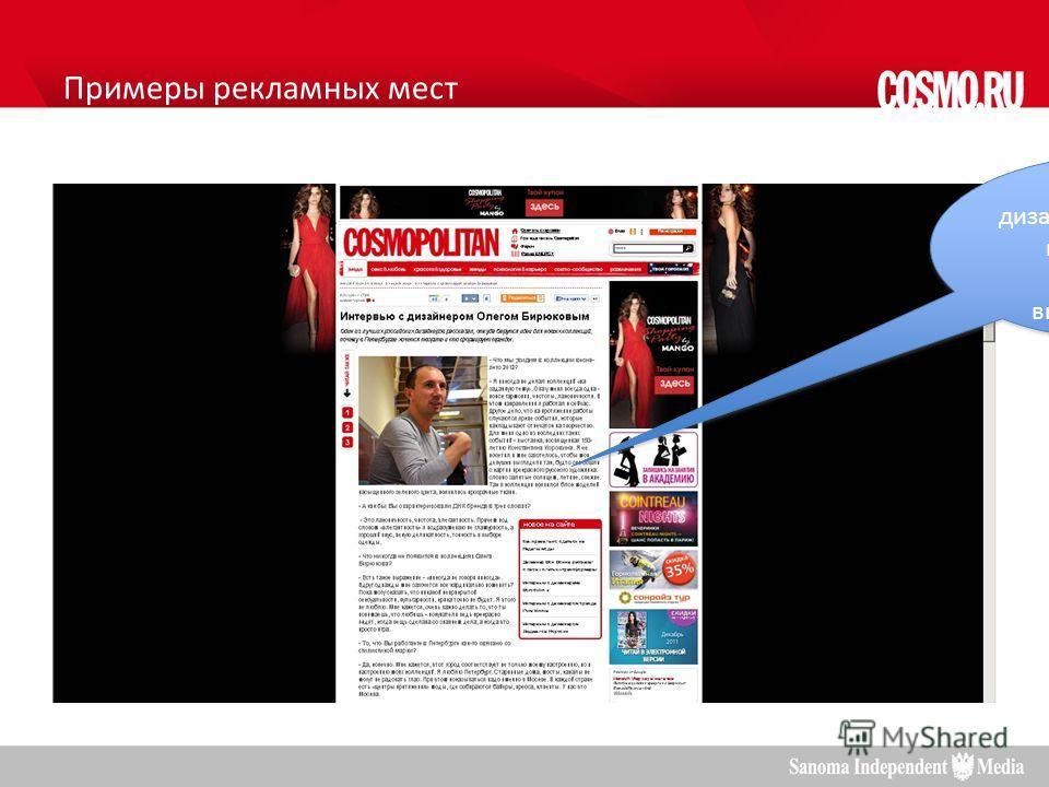 Примеры рекламных мест Интервью с дизайнером/представителем марки (возможны видео интервью)