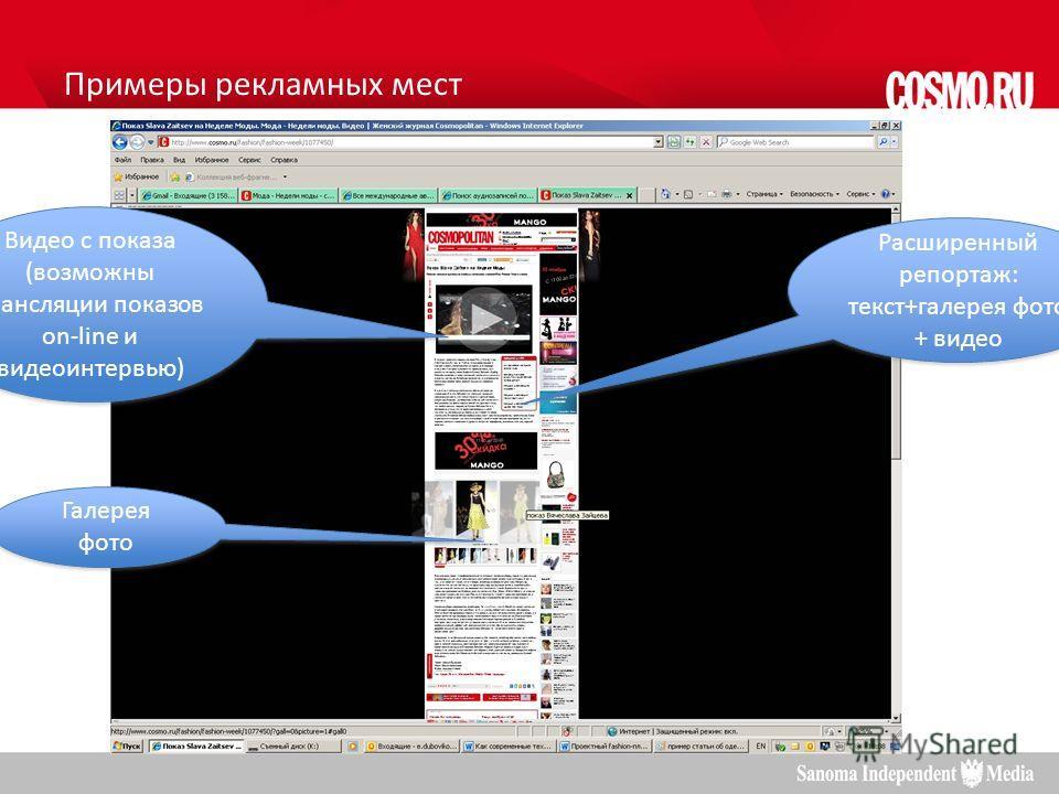 Примеры рекламных мест Расширенный репортаж: текст+галерея фото + видео Галерея фото Видео с показа (возможны трансляции показов on-line и видео интервью)