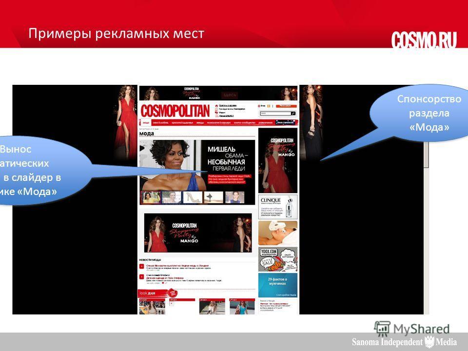 Примеры рекламных мест Спонсорство раздела «Мода» Вынос тематических статей в слайдер в рубрике «Мода»