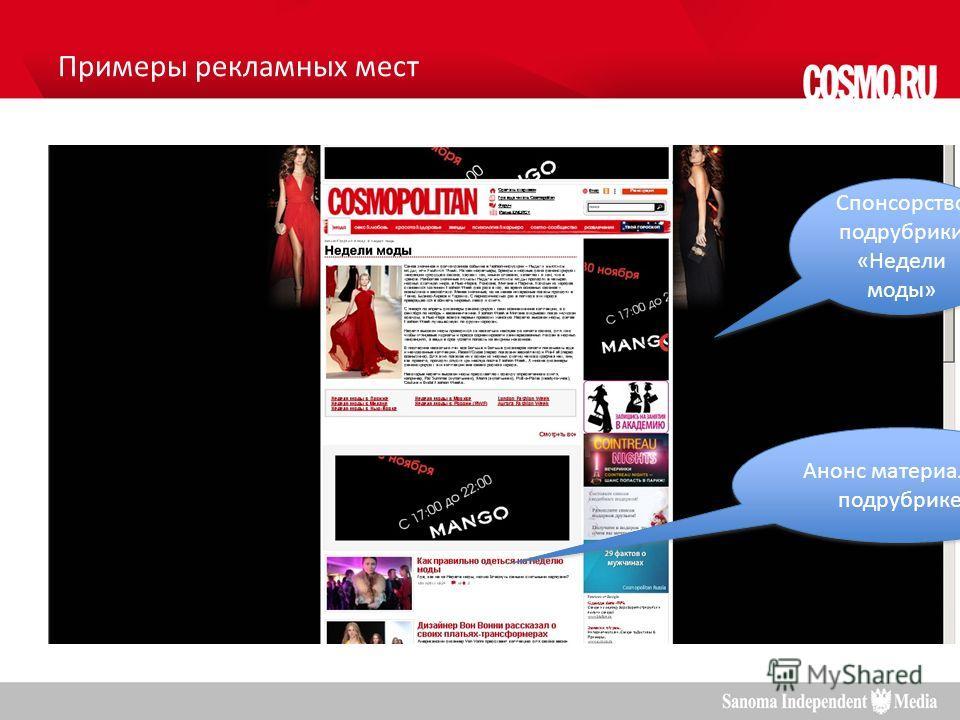 Примеры рекламных мест Спонсорство подрубрики «Недели моды» Анонс материала в подрубрике