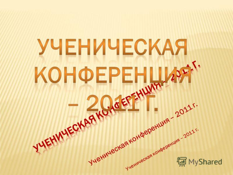 Ученическая конференция – 2011 г.