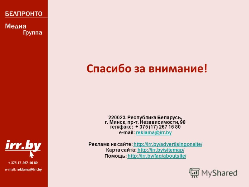 + 375 17 267 16 80 e-mail: reklama@irr.by 220023, Республика Беларусь, г. Минск, пр-т. Независимости, 98 тел/факс: + 375 (17) 267 16 80 e-mail: reklama@irr.byreklama@irr.by Реклама на сайте: http://irr.by/advertisingonsite/http://irr.by/advertisingon