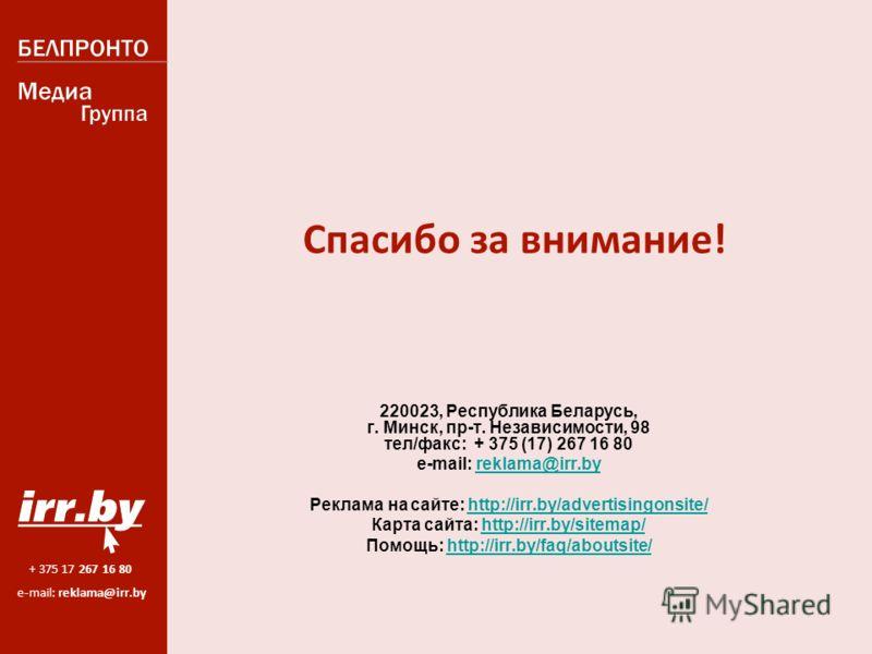 + 375 17 267 16 80 e-mail: reklama@irr.by 220023, Республика Беларусь, г. Минск, пр-т. Независимости, 98 тел/факс: + 375 (17) 267 16 80 e-mail: reklama@irr.byreklama@irr.by Реклама на сайте: http://irr.by/advertisingonsite/http://irr.by/advertisingon