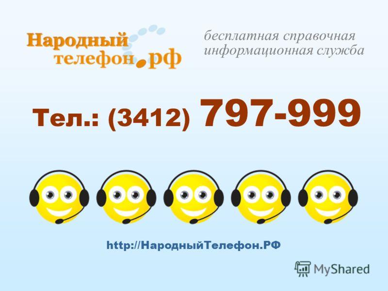 Тел.: (3412) 797-999 http://Народный Телефон.РФ бесплатная справочная информационная служба