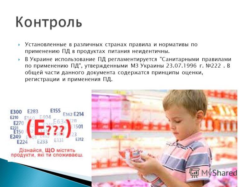 Установленные в различных странах правила и нормативы по применению ПД в продуктах питания не идентичны. В Украине использование ПД регламентируется