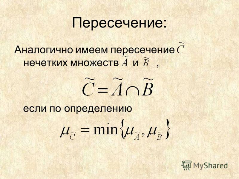 Пересечение: Аналогично имеем пересечение нечетких множеств и, если по определению