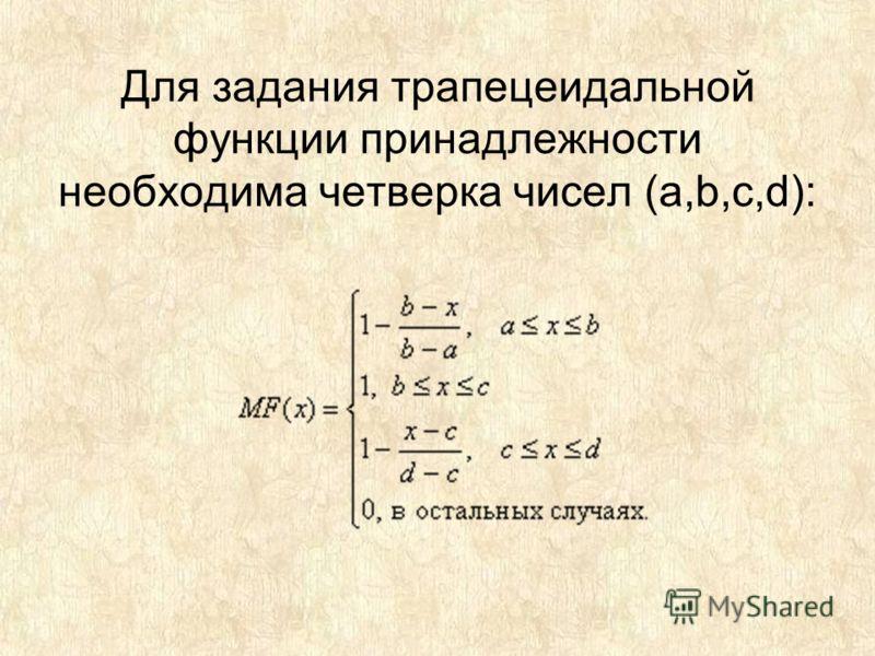 Для задания трапецеидальной функции принадлежности необходима четверка чисел (a,b,c,d):