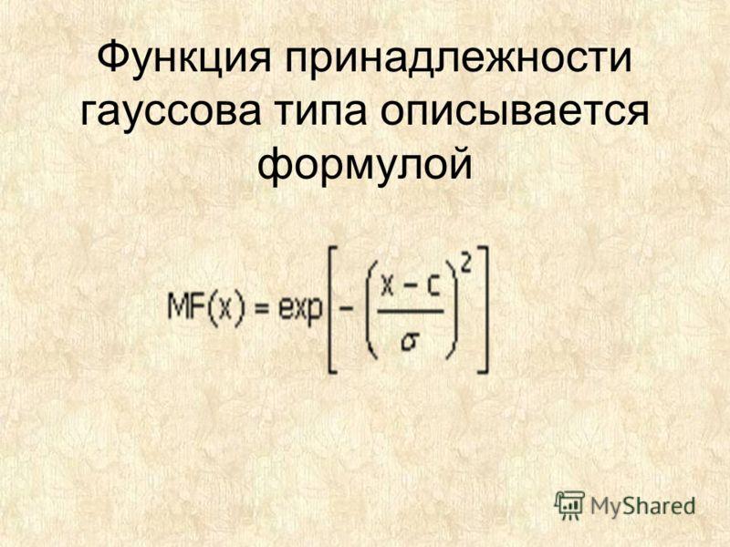 Функция принадлежности гауссова типа описывается формулой