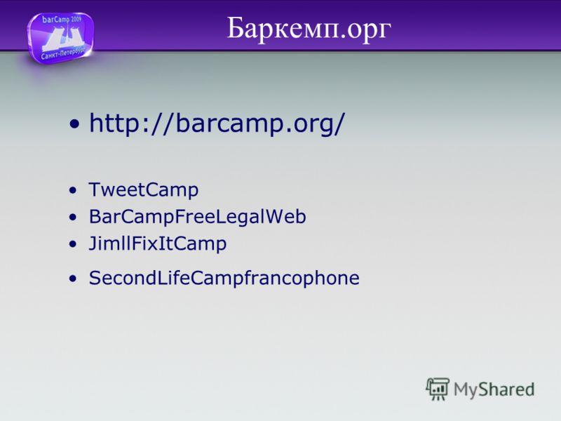 Баркемп.орг http://barcamp.org/ TweetCamp BarCampFreeLegalWeb JimllFixItCamp SecondLifeCampfrancophone