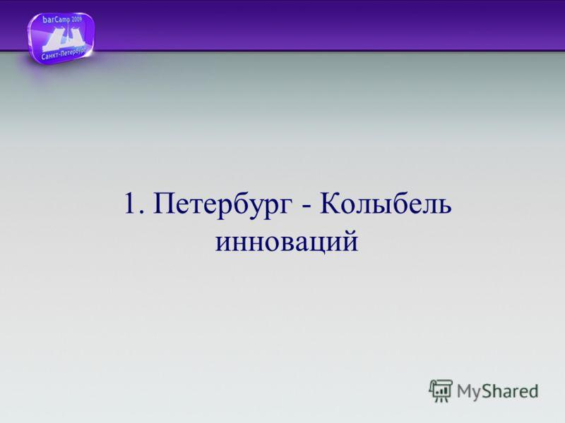 1. Петербург - Колыбель инноваций