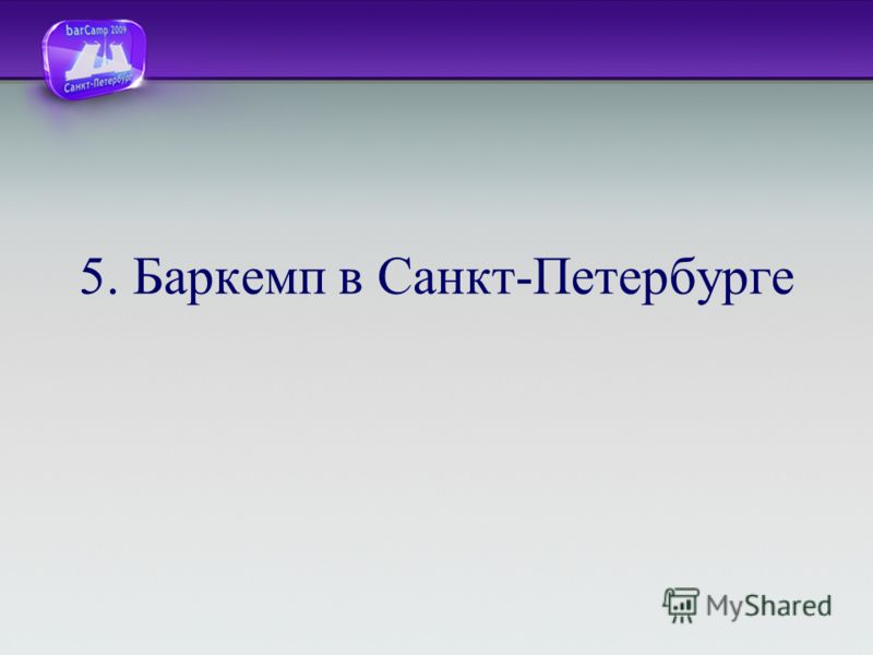 5. Баркемп в Санкт-Петербурге