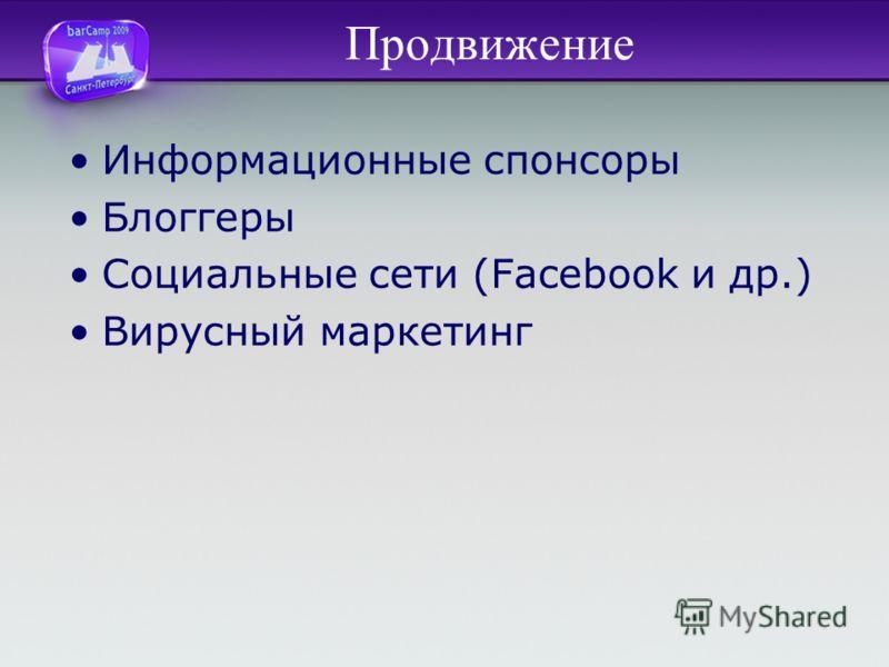 Продвижение Информационные спонсоры Блоггеры Социальные сети (Facebook и др.) Вирусный маркетинг