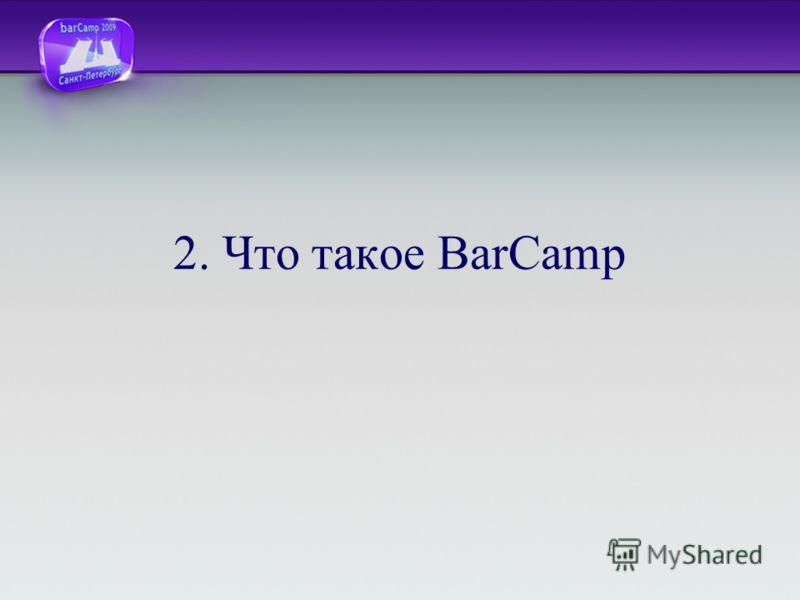2. Что такое BarCamp