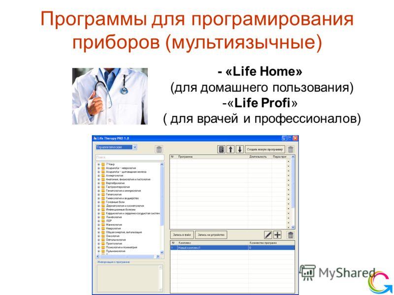 Новое качество жизни Программы для программирования приборов (мультиязычные) - «Life Home» (для домашнего пользования) -«Life Profi» ( для врачей и профессионалов)