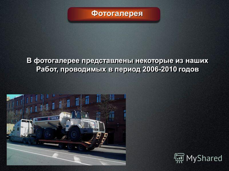 Фотогалерея В фотогалерее представлены некоторые из наших Работ, проводимых в период 2006-2010 годов В фотогалерее представлены некоторые из наших Работ, проводимых в период 2006-2010 годов
