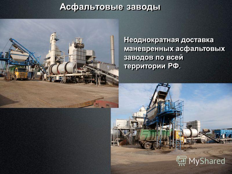 Асфальтовые заводы Неоднократная доставка маневренных асфальтовых заводов по всей территории РФ. Неоднократная доставка маневренных асфальтовых заводов по всей территории РФ.