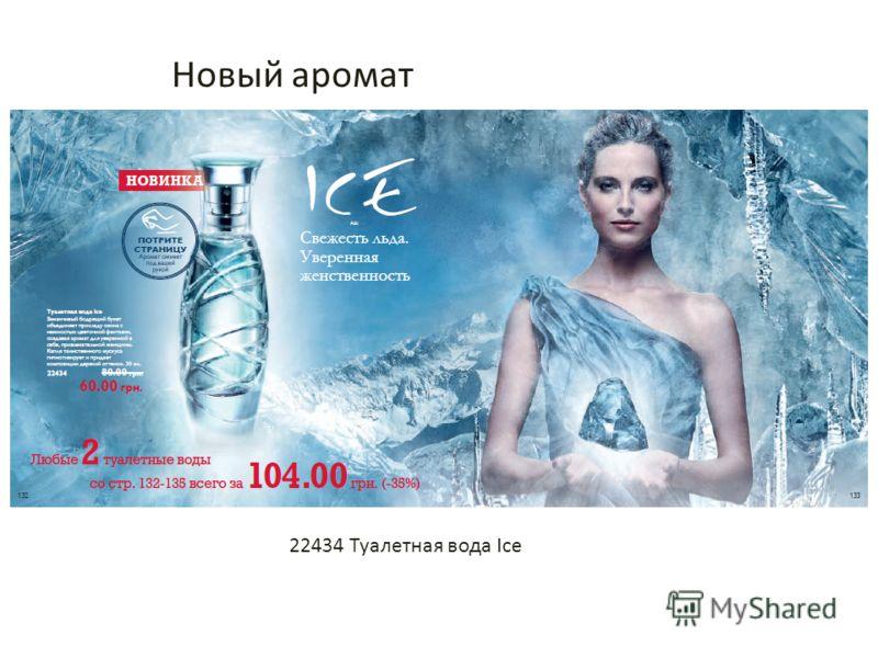 22434 Туалетная вода Ice Новый аромат