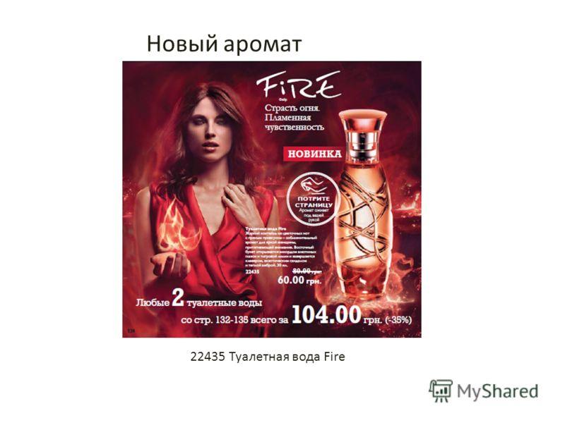 22435 Туалетная вода Fire Новый аромат