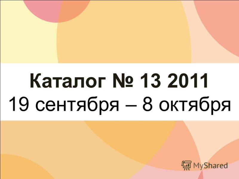 Каталог 13 2011 19 сентября – 8 октября