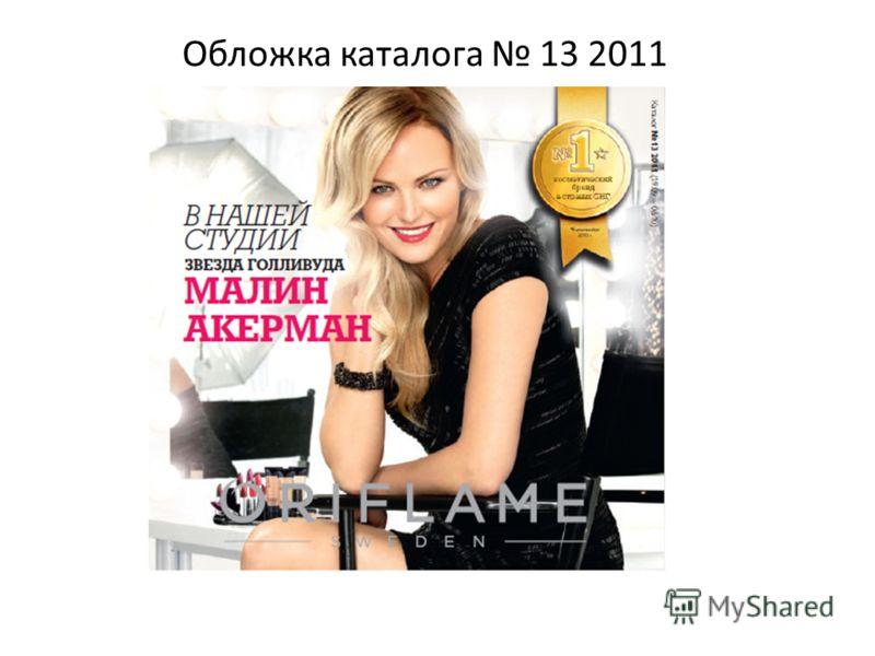 Обложка каталога 13 2011