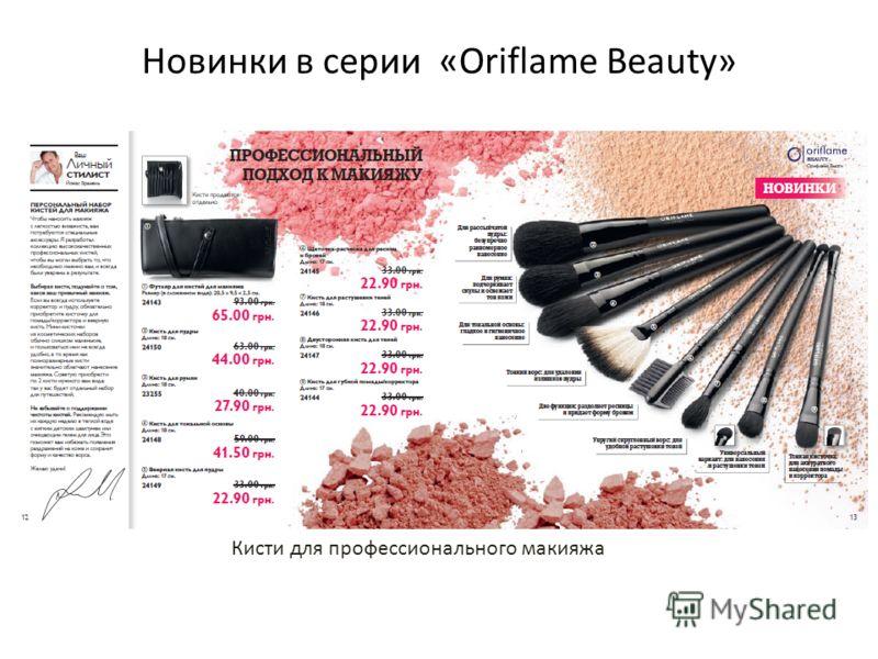 Кисти для профессионального макияжа