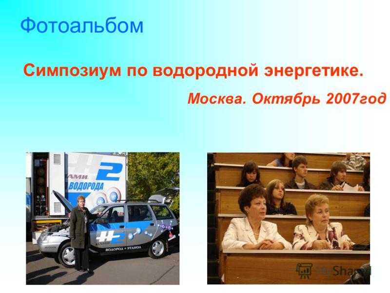 Фотоальбом Симпозиум по водородной энергетике. Москва. Октябрь 2007 год