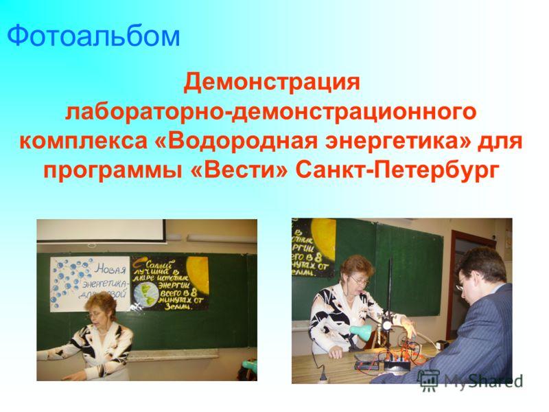 Фотоальбом Демонстрация лабораторно-демонстрационного комплекса «Водородная энергетика» для программы «Вести» Санкт-Петербург