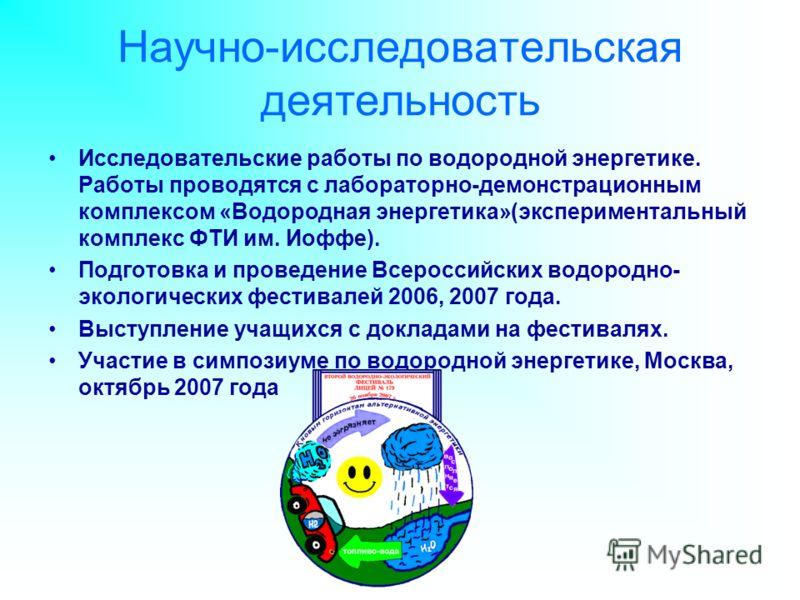 Научно-исследовательская деятельность Исследовательские работы по водородной энергетике. Работы проводятся с лабораторно-демонстрационным комплексом «Водородная энергетика»(экспериментальный комплекс ФТИ им. Иоффе). Подготовка и проведение Всероссийс