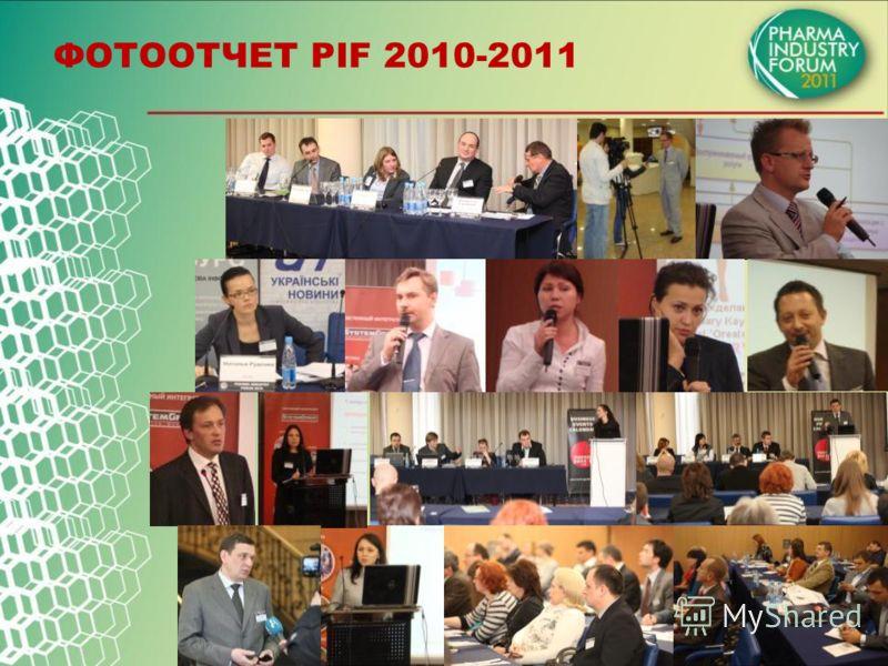 ФОТООТЧЕТ PIF 2010-2011