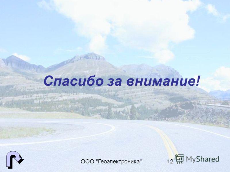 ООО Геоэлектроника12 Спасибо за внимание!