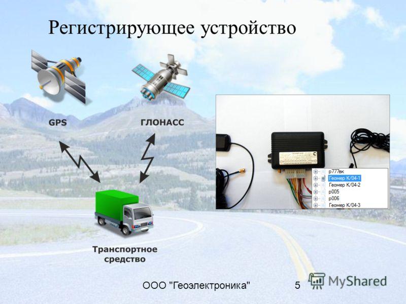 ООО Геоэлектроника5 Регистрирующее устройство