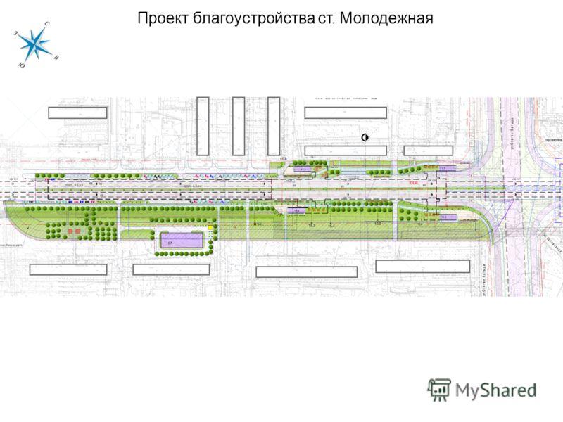 Проект благоустройства ст. Молодежная