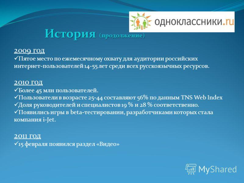 2009 год Пятое место по ежемесячному охвату для аудитории российских интернет-пользователей 14-55 лет среди всех русскоязычных ресурсов. 2010 год Более 45 млн пользователей. Пользователи в возрасте 25-44 составляют 56% по данным TNS Web Index Доля ру
