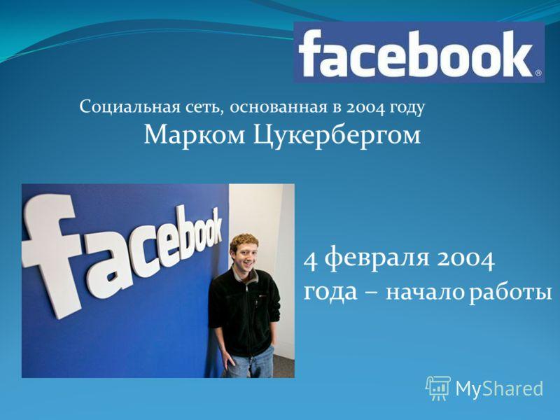 Социальная сеть, основанная в 2004 году Марком Цукербергом 4 февраля 2004 года – начало работы