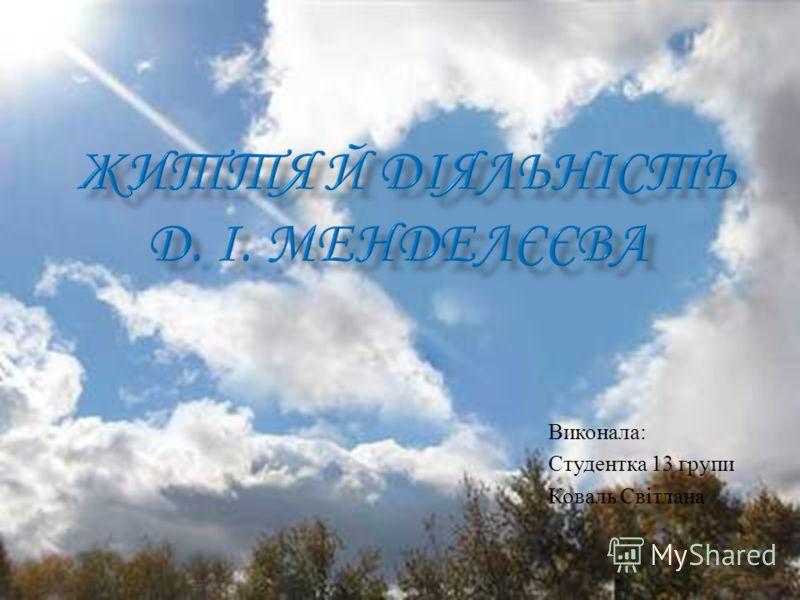 Виконала : Студентка 13 групи Коваль Світлана