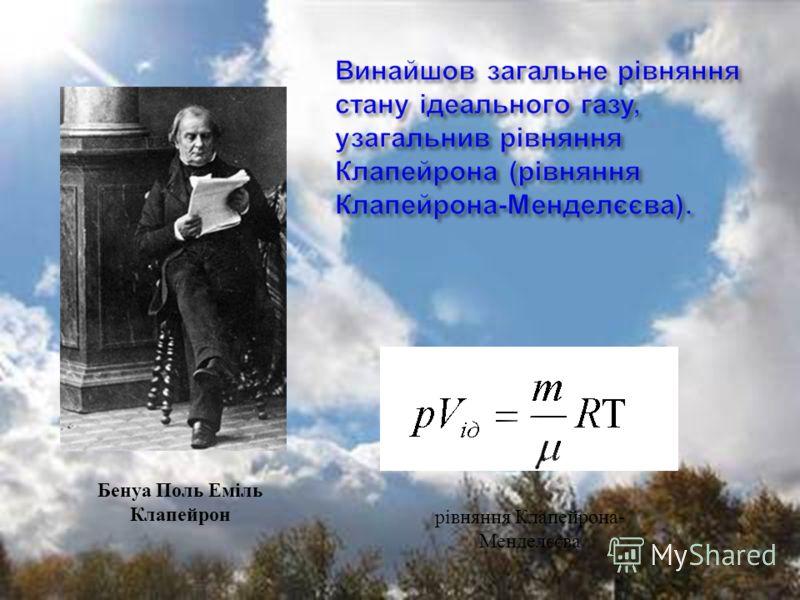 Бенуа Поль Еміль Клапейрон рівняння Клапейрона - Менделєєва