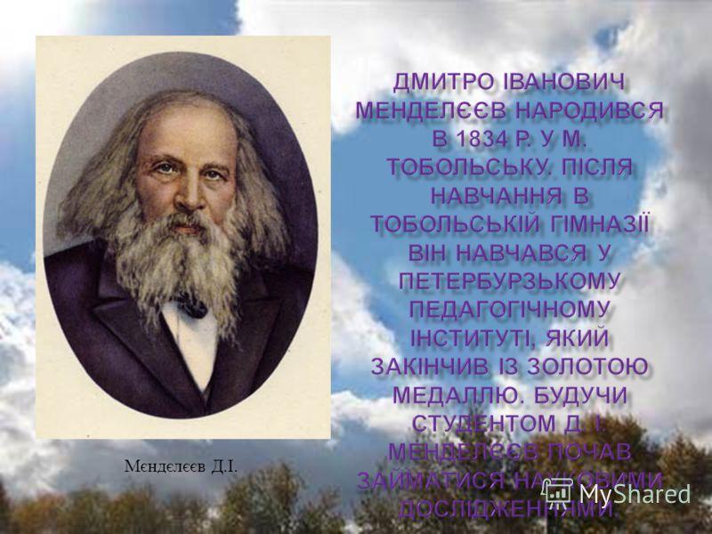 Мєндєлєєв Д. І.