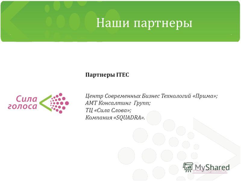 Наши партнеры Партнеры ITEC Центр Современных Бизнес Технологий «Прима»; АМТ Консалтинг Групп; ТЦ «Сила Слова»; Компания «SQUADRA».